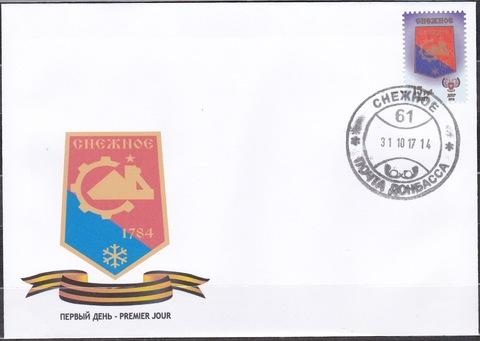 Почта ДНР (2017 10.30.) стандарт Герб Снежное II-КПД на приватном конверте с гашением дня поступления в продажу