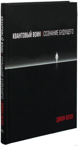 Фото Квантовый воин: сознание будущего (5-е издание)