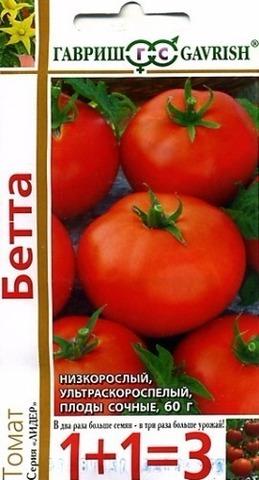 Семена Томат Бетта 1+1, ОГ