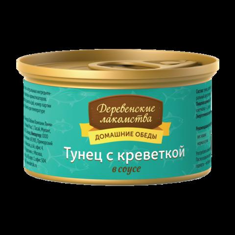 Деревенские лакомства Консервы для кошек с тунцом и креветкой в соусе (банка)