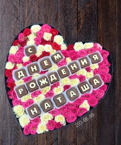 Цветы и шоколадные буквы «С днём рождения Наташа» #11914