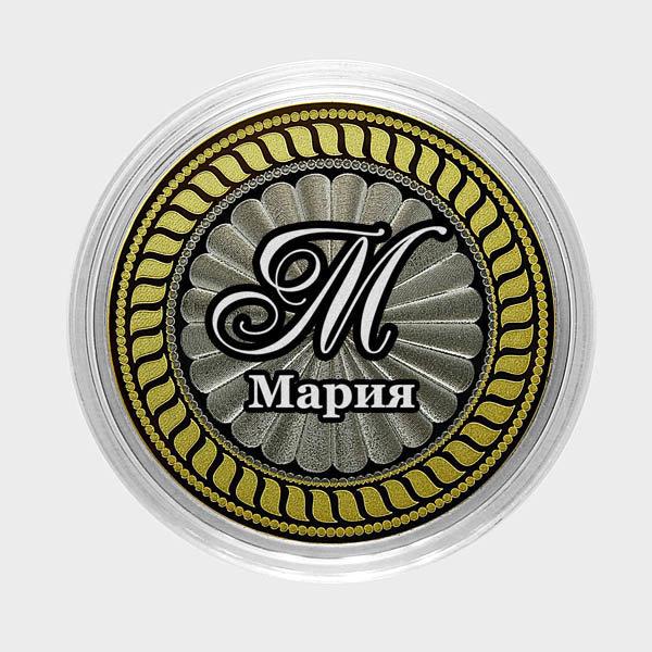 Мария. Гравированная монета 10 рублей