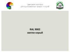 Цвет полимерного покрытия RAL 9002 светло-серый | АЙГРЯДКИ!