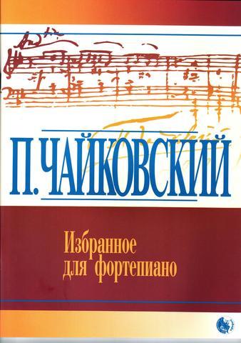 Чайковский П. Избранное. Для фортепиано