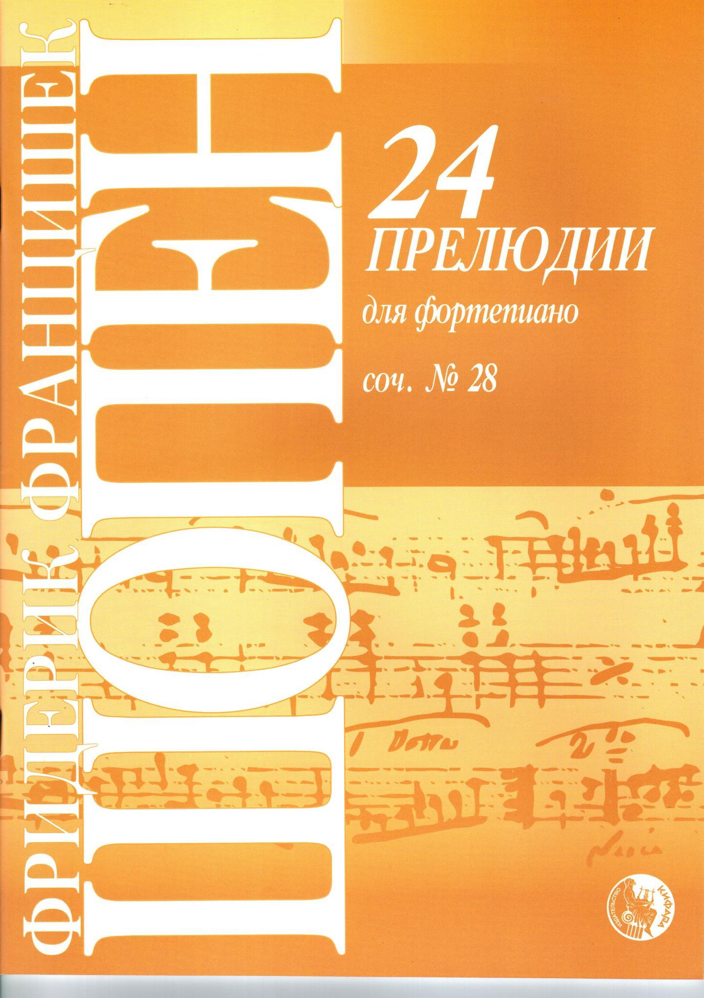Шопен Ф. 24 прелюдии. Соч. 28. Для фортепиано