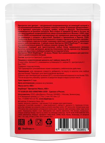 DopDrops Эритритол МАКСИ, 450гр купить эритритол сахарозаменитель