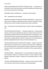 Вооружение отделов продаж. Системный подход   Максим Батырев, Николай Лазарев