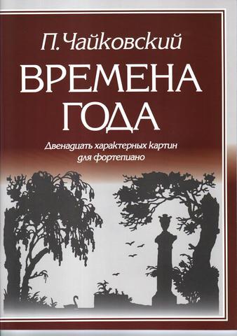Чайковский П. Времена года.