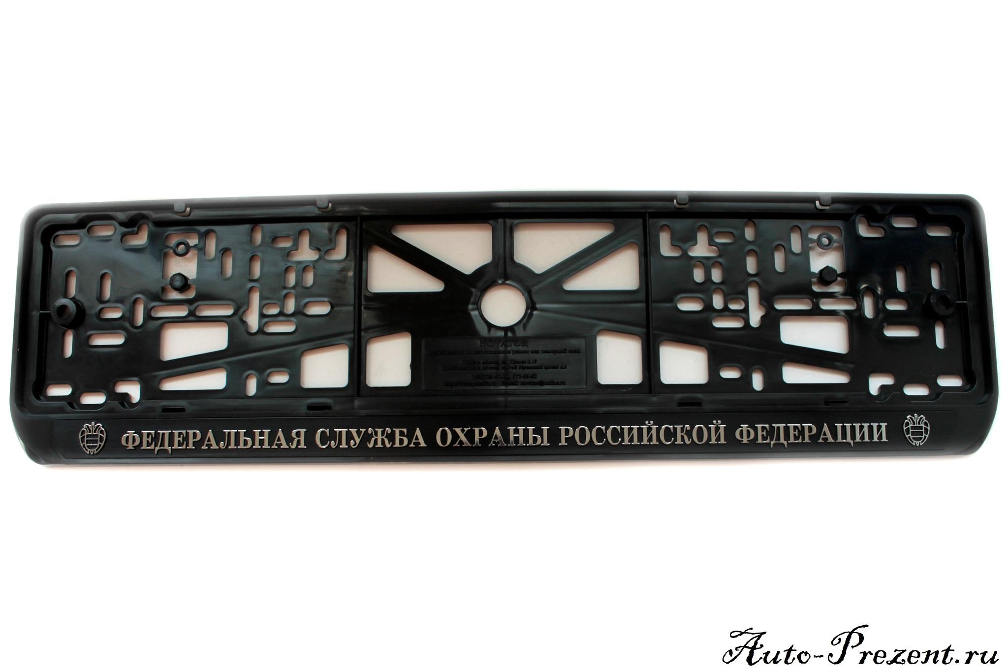 Рамки под номерной знак пластиковые Федеральная служба охраны Российской Федерации (2 шт.)