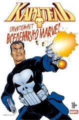 Каратель уничтожает вселенную Marvel