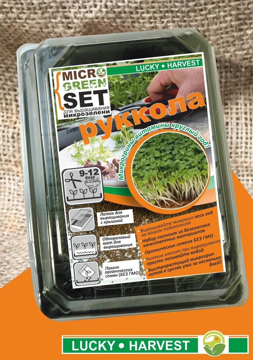 MICROGREEN SET  РУККОЛА  для выращивания микрозелени ТМ LUCKY HARVEST