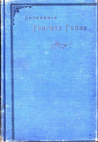 Полное собрание сочинений Генриха Гейне в 6 томах. Том 2