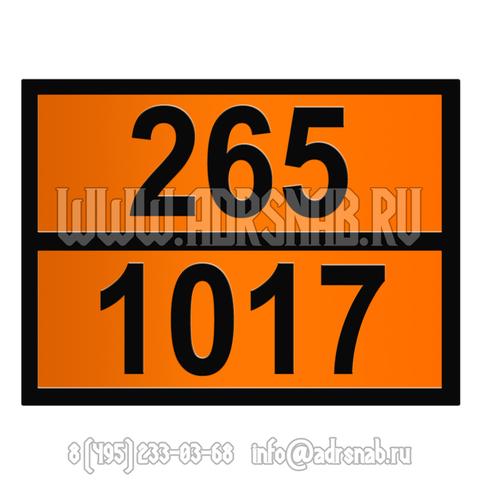 265-1017 (ХЛОР)