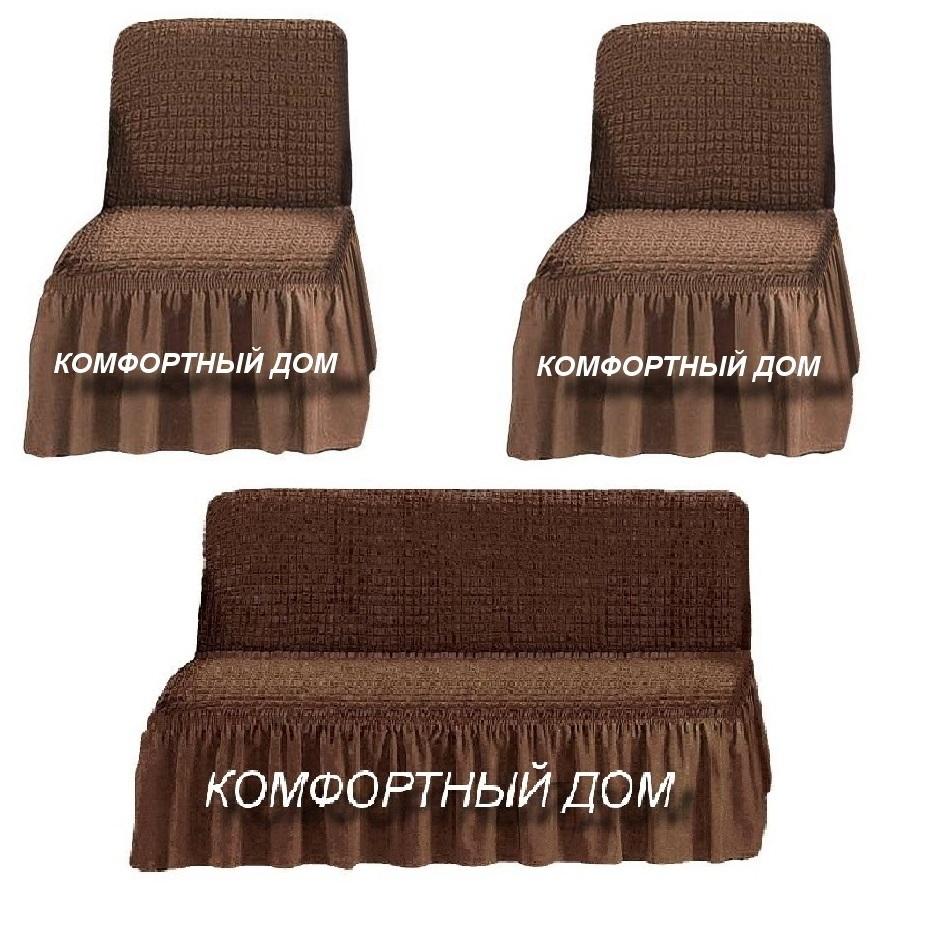 Чехол на  диван и два кресла, без подлокотников, шоколад
