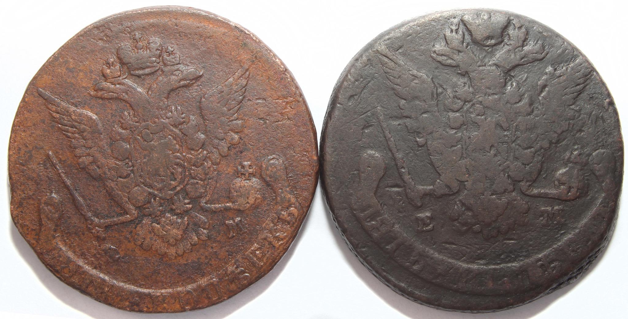 Набор из 2 монет номиналом 5 копеек 1770, 1778 ЕМ. Екатерина II