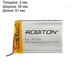 Аккумулятор Robiton LP233350 3.7V 310mAh
