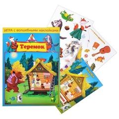 Игра с волшебными наклейками «Теремок» (2 поля с наклейками)