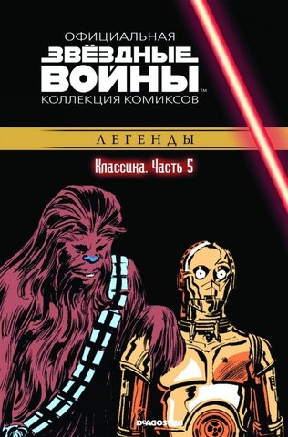 Звёздные войны. Официальная коллекция комиксов. Том 5. Классика. Часть 5 (Б/У)
