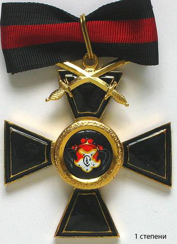 Орден св. Владимира с мечами над орденом парадный (копия)