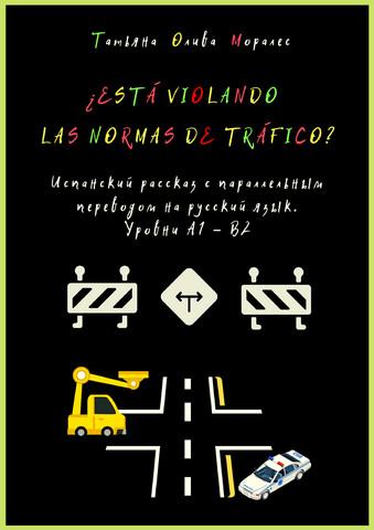 ¿Está violando las normas de tráfico? Испанский рассказ с параллельным переводом на русский язык. Уровни А1 – В2