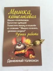 denezhnaya-koshelkovaya-myshka