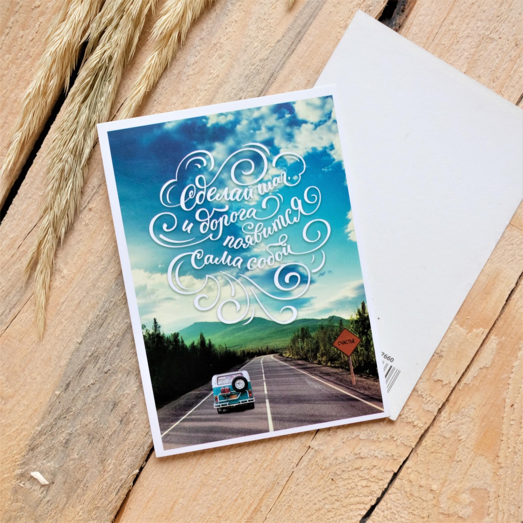 Открытка-почтовая карточка