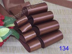 Лента атласная однотонная коричневая - 134.