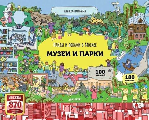 Найди и покажи в Москве. Музеи и парки    Абрамов Р.
