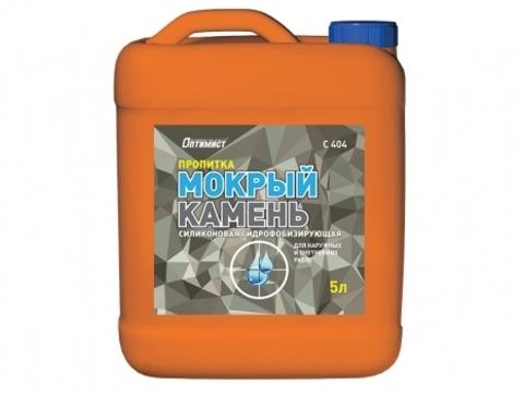 Оптимист Пропитка МОКРЫЙ КАМЕНЬ силиконовая гидрофобизирующая для наружных и внутренних работ C404