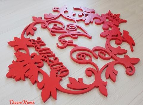 Cемейный герб ДекорКоми, монограмма, инициалы, вензель из дерева