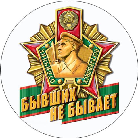 """Значок закатной """"Пограничники"""" (4)"""