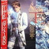 Sheila E. / In Romance 1600 (LP)