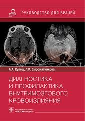 Диагностика и профилактика внутримозгового кровоизлияния