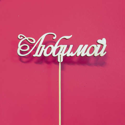Топпер ДекорКоми из дерева, надпись на палочке Любимой 10шт