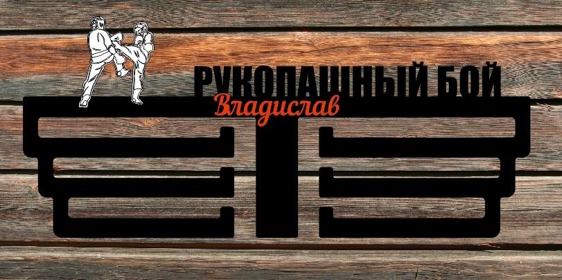 Аксессуары Медальница Рукопашный бой pMJz2zqvJes.jpg