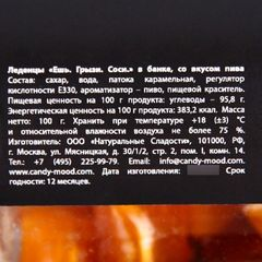 Леденцы «Ешь. Грызи. Соси», со вкусом пива, 100 г