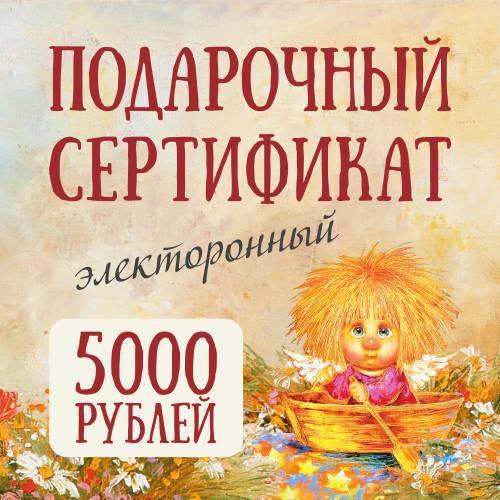 Электронный подарочный сертификат на 5000 руб