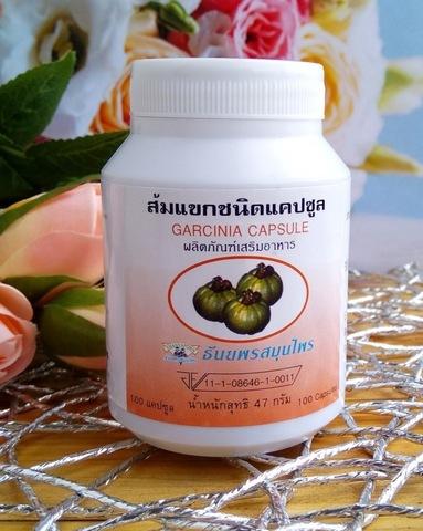 Капсулы для похудения Гарциния Камбоджийская