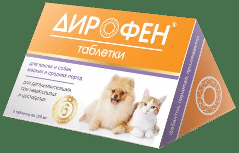 Дирофен для кошек и собак таблетки