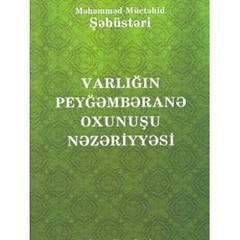 Varlığın Peyğəmbəranə oxunuşu nəzəriyyəsi