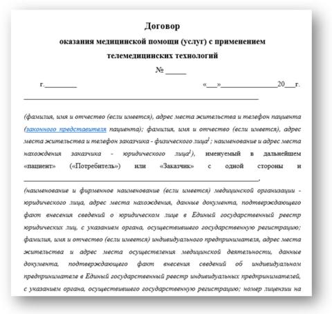 Договор оказания медицинских услуг с применением телемедицинских технологий