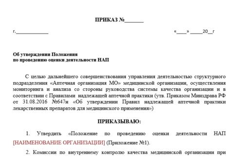 Приказ Об утверждении Положения по проведению оценки деятельности НАП