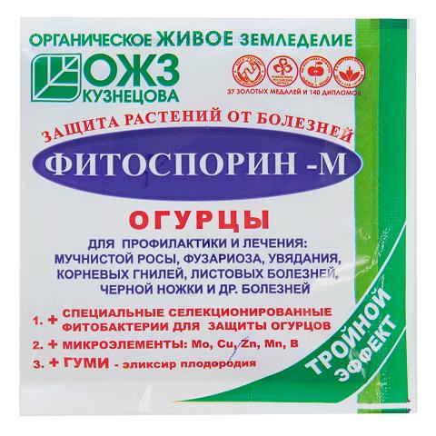 Фитоспорин - М огурец 10 гр