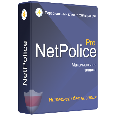 NetPolice PRO на 5 ПК