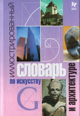 Иллюстрированный словарь по искусству и архитектуре