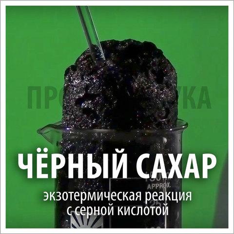 Чёрный сахар или экзотермическая реакция с серной кислотой