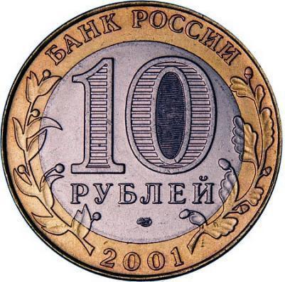 10 рублей Гагарин (40 лет полета в космос) 2001 г. СПМД UNC