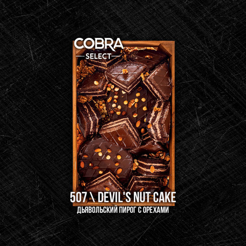 Табак Cobra SELECT Дьявольский Пирог с орехами (Devil's Nut Cake) 40 г