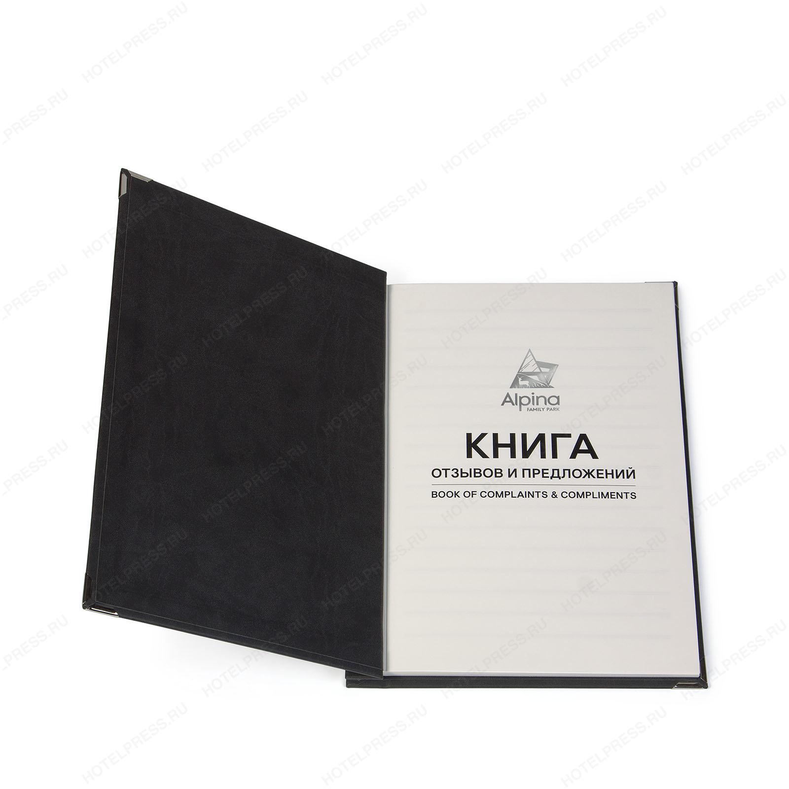 Книга отзывов и предложений из эко кожи для комплекса Alpina