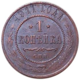 1 копейка. Николай II. СПБ. 1911 год. XF+